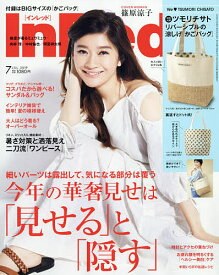 In Red(インレッド) 2019年7月号【雑誌】