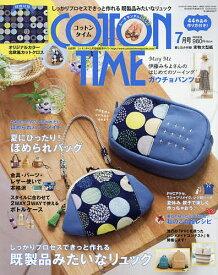 コットンタイム 2019年7月号【雑誌】【合計3000円以上で送料無料】