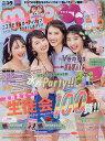 nicola(ニコラ) 2019年7月号【雑誌】【合計3000円以上で送料無料】