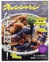 オレンジページ 2019年6月17日号【雑誌】