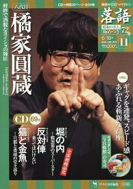 落語昭和の名人極めつき72席 2019年6月18日号【雑誌】
