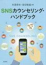 SNSカウンセリング・ハンドブック/杉原保史/宮田智基