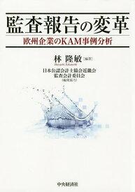監査報告の変革 欧州企業のKAM事例分析/林隆敏【合計3000円以上で送料無料】