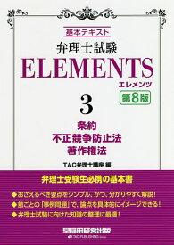 弁理士試験ELEMENTS 基本テキスト 3/TAC弁理士講座【合計3000円以上で送料無料】