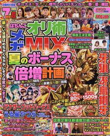 ぱちんこオリ術メガMIX vol.35【合計3000円以上で送料無料】