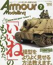 Armour Modelling 2019年7月号【雑誌】