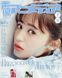声優アニメディア 2019年7月号【雑誌】
