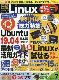 日経Linux 2019年7月号【雑誌】