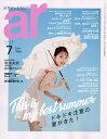 ar(アール) 2019年7月号【雑誌】