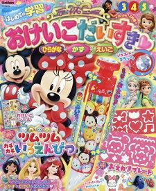 ディズニーおけいこだいすき 2019年7月号【雑誌】【合計3000円以上で送料無料】