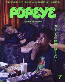 POPEYE(ポパイ) 2019年7月号【雑誌】【合計3000円以上で送料無料】