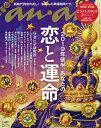anan(アンアン) 2019年6月19日号【雑誌】【合計3000円以上で送料無料】