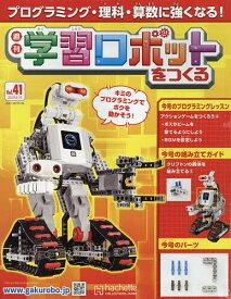 学習ロボットをつくる 2019年6月19日号【雑誌】