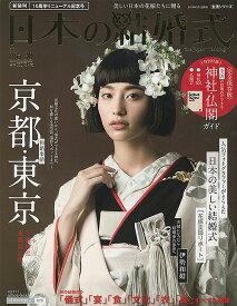 日本の結婚式 No.30