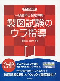 一級建築士合格戦略製図試験のウラ指導 2019年版/教育的ウラ指導【合計3000円以上で送料無料】