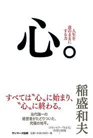 心。 人生を意のままにする力/稲盛和夫【合計3000円以上で送料無料】