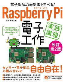 電子部品ごとの制御を学べる!Raspberry Pi電子工作実践講座/福田和宏【3000円以上送料無料】