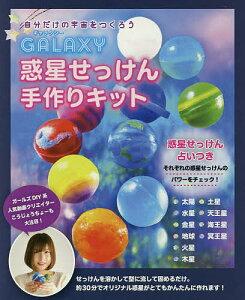 GALAXY惑星せっけん手作りキット 自分だけの宇宙をつくろう【3000円以上送料無料】