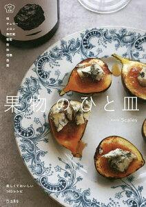 【16日まで1000円OFFクーポン有】果物のひと皿 美しくておいしい140レシピ/Scales【3000円以上送料無料】