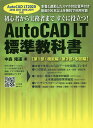 AutoCAD LT標準教科書 初心者から実務者まですぐに役立つ! 第1部・機能編/第2部・製図編/中森隆道【合計3000円…