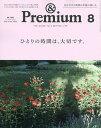 &Premium(アンドプレミアム) 2019年8月号【雑誌】【合計3000円以上で送料無料】
