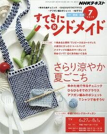 NHK すてきにハンドメイド 2019年7月号【雑誌】【合計3000円以上で送料無料】