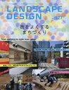 ランドスケープデザイン 2019年8月号【雑誌】