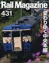 Rail Magazine 2019年8月号【雑誌】