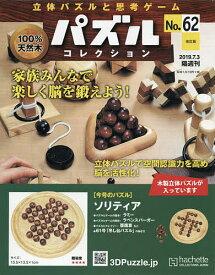 パズルコレクション改訂版 2019年7月3日号【雑誌】