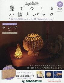 籐でつくる小物とバッグ全国版 2019年7月16日号【雑誌】