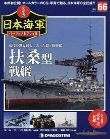 栄光の日本海軍パーフェクトF全国版 2019年7月2日号【雑誌】