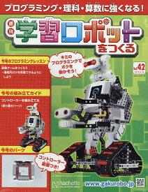 学習ロボットをつくる 2019年6月26日号【雑誌】
