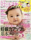 妊活スタートBOOK 赤ちゃんが欲しいと思ったら! 2019【合計3000円以上で送料無料】