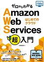 ゼロからわかるAmazon Web Services超入門 はじめてのクラウド/大澤文孝