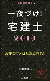一夜づけ!宅建士 2019/水田嘉美【合計3000円以上で送料無料】