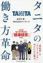 タニタの働き方革命/谷田千里/タニタ