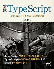 実践TypeScript BFFとNext.js&Nuxt.jsの型定義/吉井健文【合計3000円以上で送料無料】