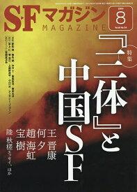 SFマガジン 2019年8月号【雑誌】