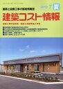 建築コスト情報 2019年7月号【雑誌】