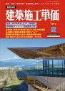 建築施工単価 2019年7月号【雑誌】