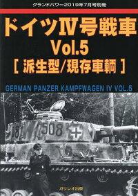 ドイツIV号戦車(5)2019年7月号【グランドパワー別冊】【雑誌】