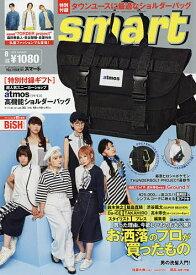 smart(スマート) 2019年8月号【雑誌】【合計3000円以上で送料無料】