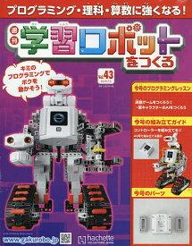 学習ロボットをつくる 2019年7月3日号【雑誌】