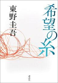 希望の糸/東野圭吾【合計3000円以上で送料無料】