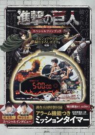 進撃の巨人スペシャルファンブック【合計3000円以上で送料無料】