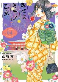 恋せよキモノ乙女 4/山崎零/コバヤシクミ【3000円以上送料無料】