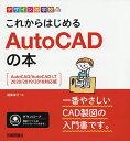 これからはじめるAutoCADの本/稲葉幸行【合計3000円以上で送料無料】