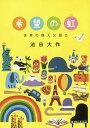 希望の虹 世界の偉人を語る/池田大作【合計3000円以上で送料無料】