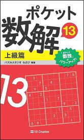ポケット数解 13上級篇/パズルスタジオわさび【合計3000円以上で送料無料】