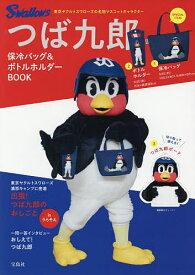 つば九郎保冷バッグ&ボトルホルダーBOO【合計3000円以上で送料無料】